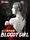 Bloody Girl有声版